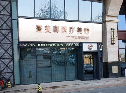 银川壹美咖医疗美容诊所
