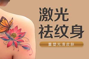山东中医大学中鲁医院激光科口碑 激光洗纹身怎么样