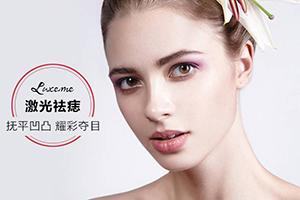 北京四美国际整形医院激光去痣的价格 还原美肌 耀彩夺目