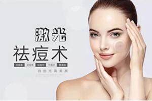 北京华美宝丽激光祛痘价格表 平复痘坑 收细毛孔