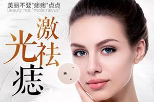 上海第九人民医院激光祛痣安全吗 净白肌肤 不留瑕疵
