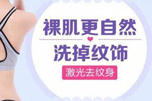 武汉亚韩整形医院激光洗纹身效果如何 清洗干净裸机自然