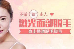 沧州刘羚美容整形诊所怎么样 脸部做脱毛要多少钱一次