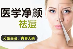 彩光嫩肤后多久可以化妆 长沙晶肤激光美容【价格表】