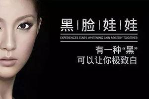 武汉东方丽人整形医院做黑脸娃娃 紧致肌肤 改善暗沉肤色