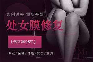 处女膜修复的方法有以下几种 南宁长江医院妇科专业吗