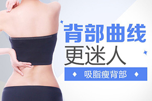 深圳维多利亚做背部吸脂多少钱 摆脱虎背熊腰女汉子的感觉