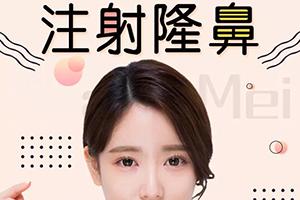 广州紫馨整形玻尿酸隆鼻多少钱 于晓强医生隆鼻怎么样