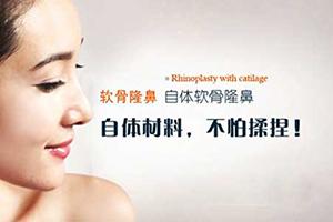 自体软骨垫鼻尖效果怎么样 郑州澳玛星光整形要多少钱