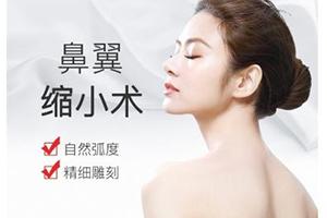 鼻翼缩小手术方法有几种 杭州时光缩小鼻翼贵不贵