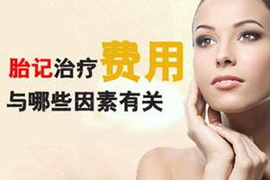 激光去胎记需要做几次 上海博爱医院皮肤科去胎记多少钱
