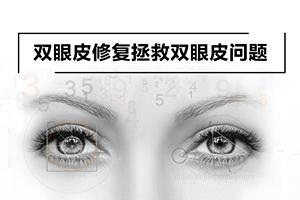 无锡扬名整形医院修复双眼皮收费合理【预约看脸】