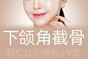 上海华美整形医院怎么样 下颌角整形需要多少钱