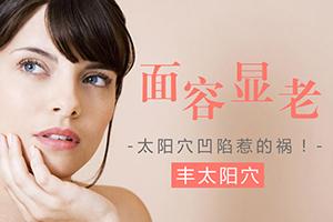 广州南珠整形美容中心丰太阳穴 见效快 手术后不留痕迹