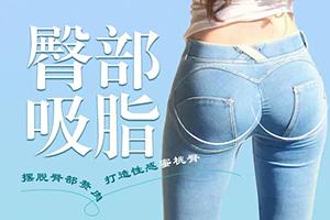 吸脂提臀术有什么效果 郑州吸脂提臀需要多少钱