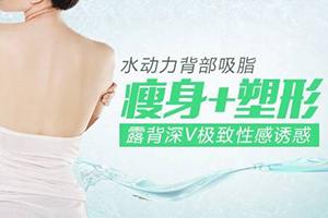 哈尔滨211医院整形科背部吸脂的价格是多少
