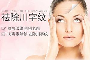 广州曙光整形美容医院怎么样  激光消除眉间纹多少钱