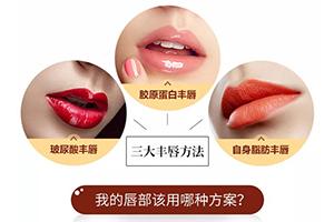 西宁夏都胶原蛋白丰唇需要多少钱 m唇打造增加魅惑力