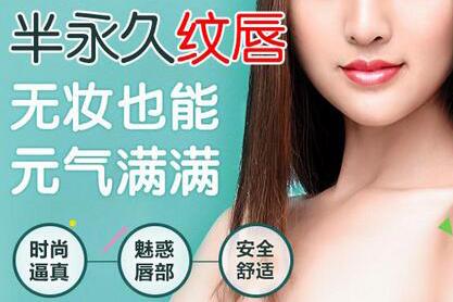漂唇对身体有害吗 广州星团整形医院漂唇术打造粉嫩双唇