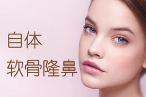 北京爱多邦整形医院好吗 自体软骨隆鼻立体度提升90%