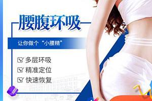 武汉广爱医院整形科腰腹吸脂 2021年价格表【在线优惠】