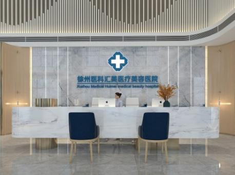 徐州医科汇美医疗美容医院