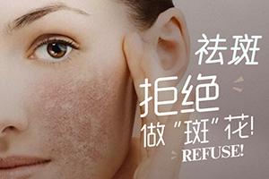 北京禾力康激光祛斑 赶走色斑烦恼 改善暗沉肌肤