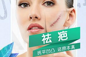 郑州东方激光祛疤 无痛感 无创伤【收费合理】