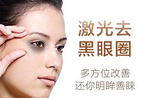黑眼圈与眼袋的区别 广州华美去黑眼圈 别让它缠你终身