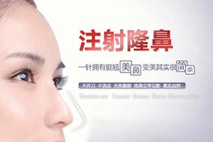 微整形注射隆鼻价格 呼和浩特梦思整形医院隆鼻形态自然