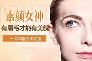 深圳碧莲盛专科植发机构 眉毛种植价格一览表