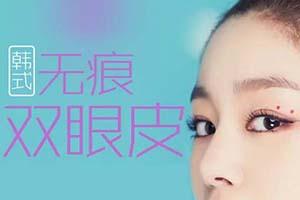 """义乌连天美姜鑫利做全切双眼皮 打造眼部""""睛""""彩"""