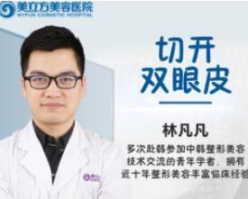 东莞美立方去眼袋医生林凡凡怎么样  丰富临床经验手法细腻