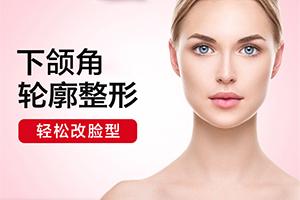 磨下颌角整形术能让脸变小 上海九院磨骨价格大概多少