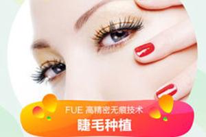 南京科发源植发专业  睫毛种植打造自然上翘的美睫
