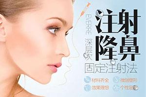 玻尿酸注射隆鼻好不好 上海美尔隆鼻专业 个性定制