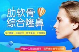 南京和美整形医院做自体软骨隆鼻需要多少钱 不惧揉捏