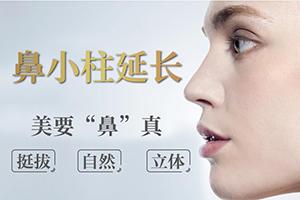 鼻小柱延长术怎么做 常德华美整形医院鼻整形形象即刻提升
