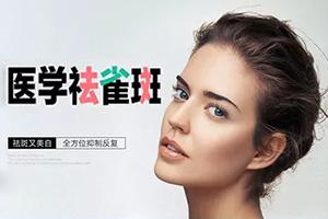 北京爱颜整形医院激光祛斑多少钱 多少天可以洗脸