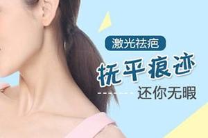 什么是祛疤针 北京壹加壹整形医院祛疤针一次要多少钱