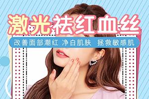 北京四美国际整形医院激光去红血丝  除皱缩小毛孔一步到位