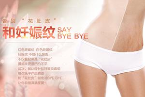 北京焕星整形医院激光去妊娠纹 收费合理 紧致肌肤淡化纹路