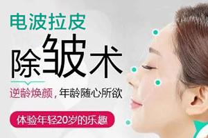 上海电波拉皮除皱需要多少钱吗 焕颜美肤 开启逆龄之旅