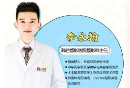 广州韩后整形医院修复双眼皮需要多少钱 李永翰可靠吗