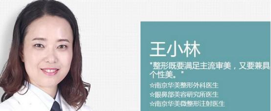 南京开眼角医院  推荐南京华美整形医院让您拥有自然大眼