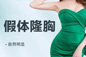 温州雅美姬整形医院好吗 隆胸修复手术优势