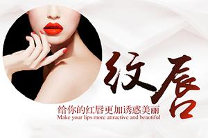 合肥整形哪家正规专业 纹唇效果与设备和专家技术密不可分