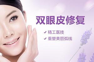 郑州天后整形医院双眼皮修复手术价格【惠】 重塑美眼