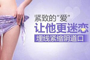 阴道紧缩术前要做什么检查 深圳妇科整形医院排名