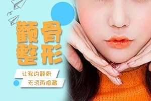 哪里磨颧骨效果好 上海首尔丽格整形医院绿色安全【荐】